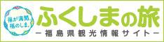 福島県観光物産協会