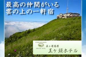 王ヶ頭ホテル1