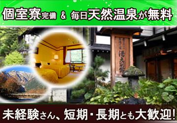 yumotobekkan1