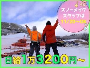 スキー場もホテルもリピートさんの多さ、定着率の高さが自慢★